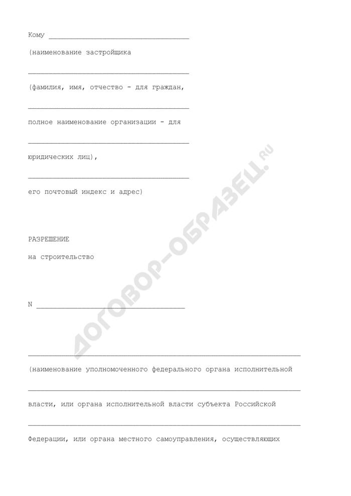 Форма разрешения на строительство. Страница 1