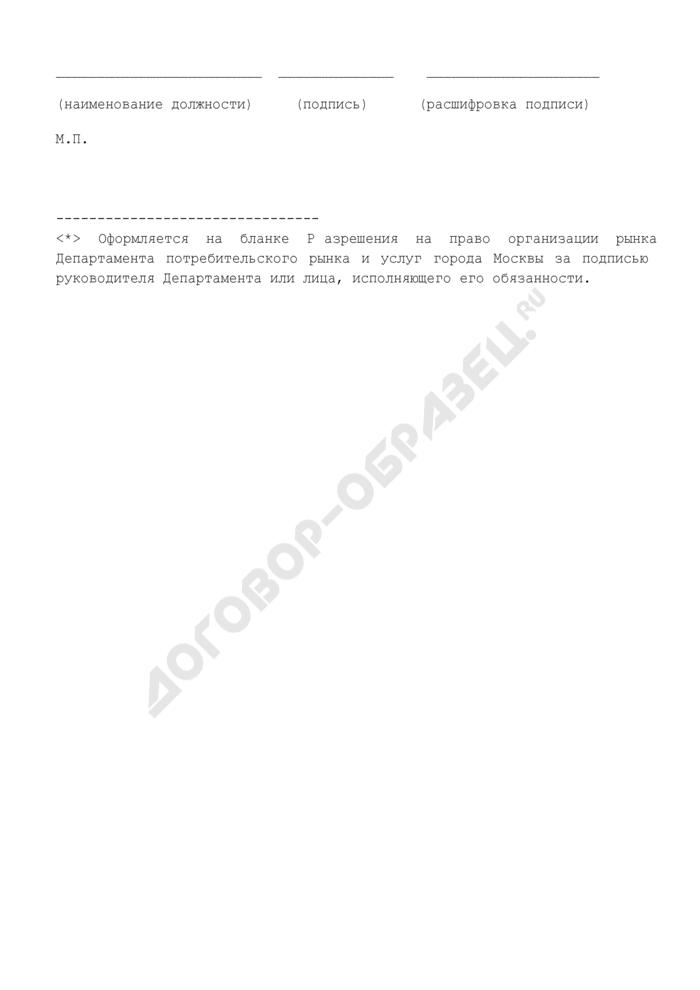 Форма Разрешения на право организации рынка в городе Москве. Страница 2