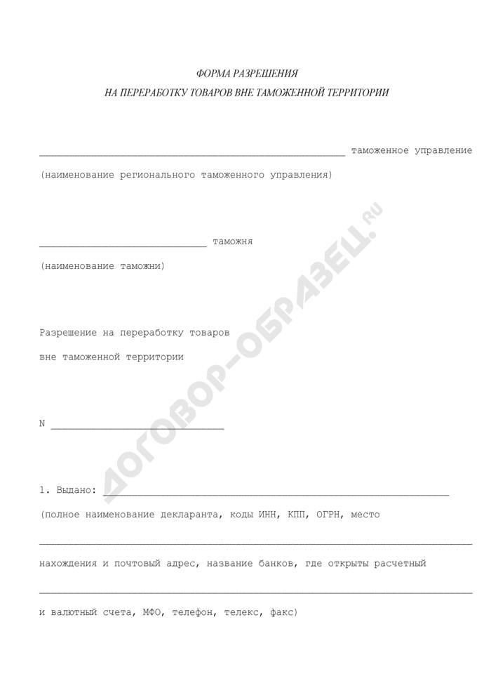 Форма разрешения на переработку товаров вне таможенной территории. Страница 1
