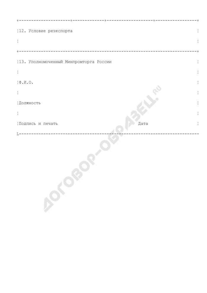 Форма разрешения на реэкспорт товаров. Страница 2
