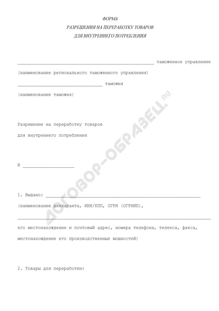 Форма разрешения на переработку товаров для внутреннего потребления. Страница 1
