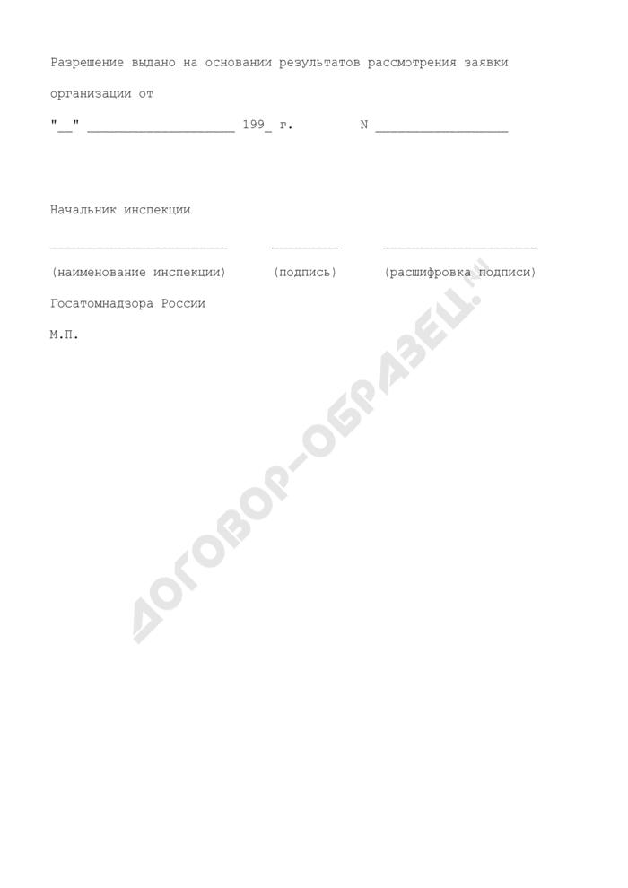 Частное разрешение на право выполнения работ на атомном судне. Страница 2