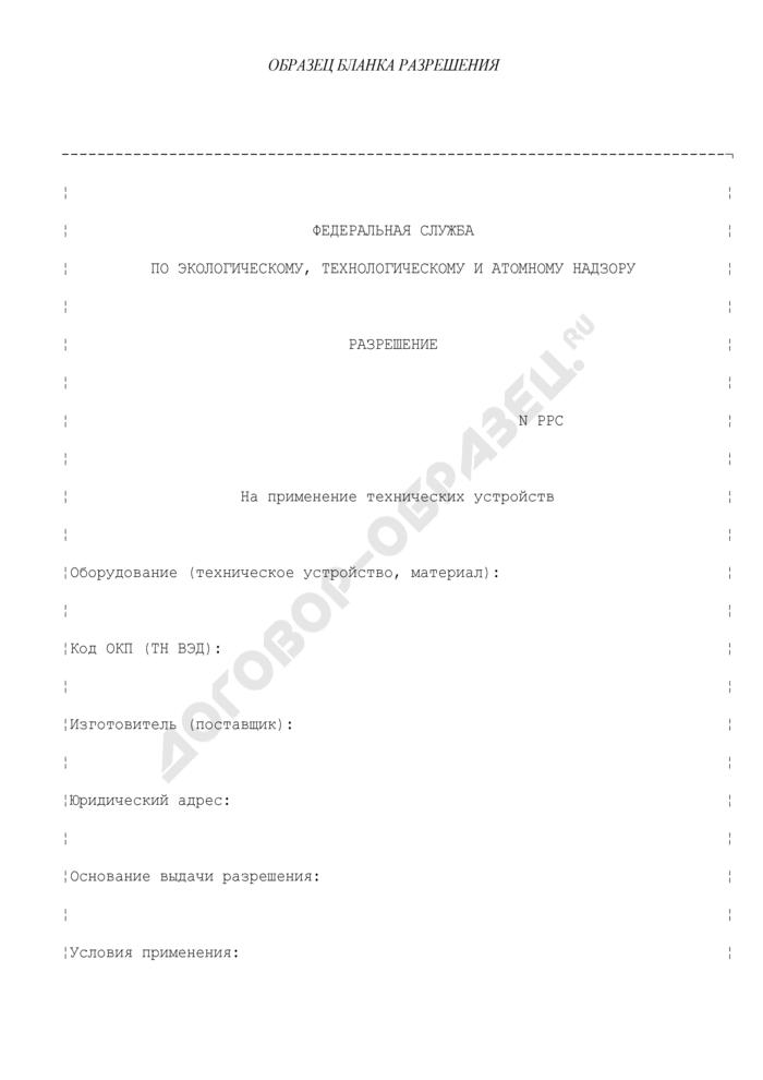 Образец бланка разрешения на применение конкретных видов (типов) технических устройств на опасных производственных объектах. Страница 1