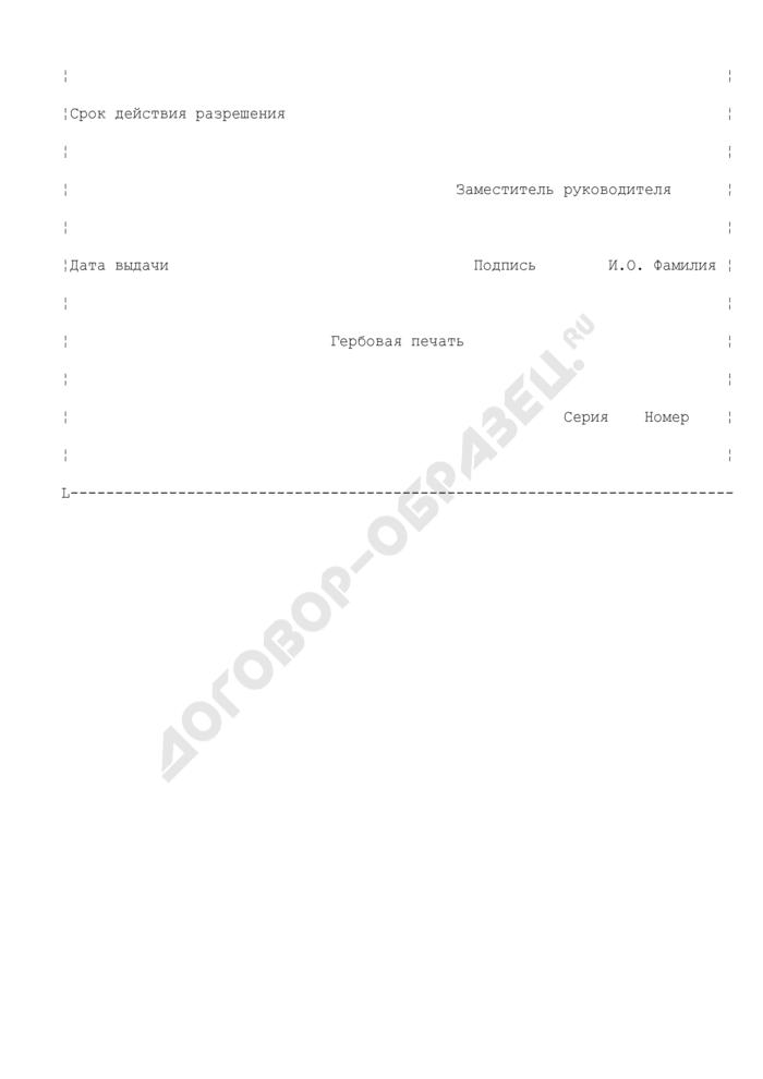 Образец бланка разрешения на применение конкретных видов (типов) технических устройств на опасных производственных объектах. Страница 2