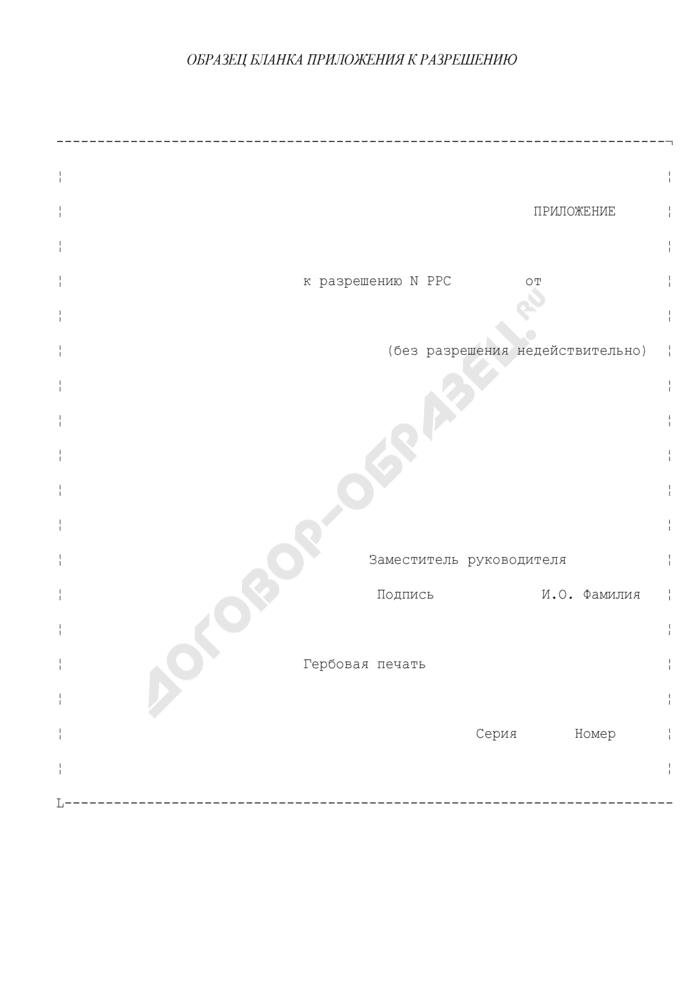 Образец бланка приложения к разрешению на применение конкретных видов (типов) технических устройств на опасных производственных объектах. Страница 1