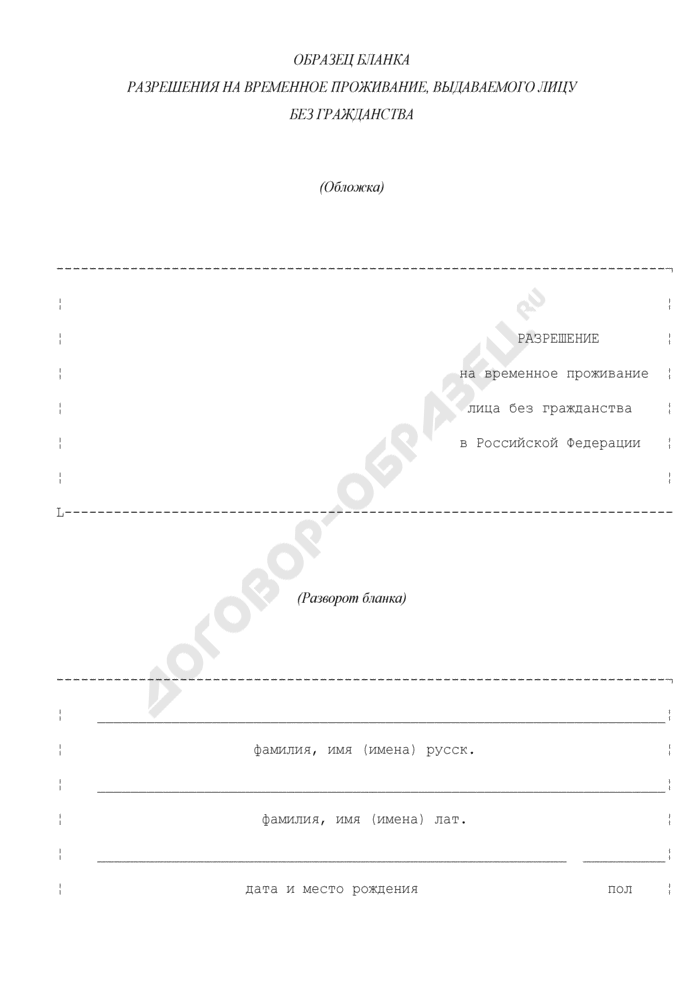 Образец бланка разрешения на временное проживание, выдаваемого Федеральной миграционной службой лицу без гражданства. Страница 1