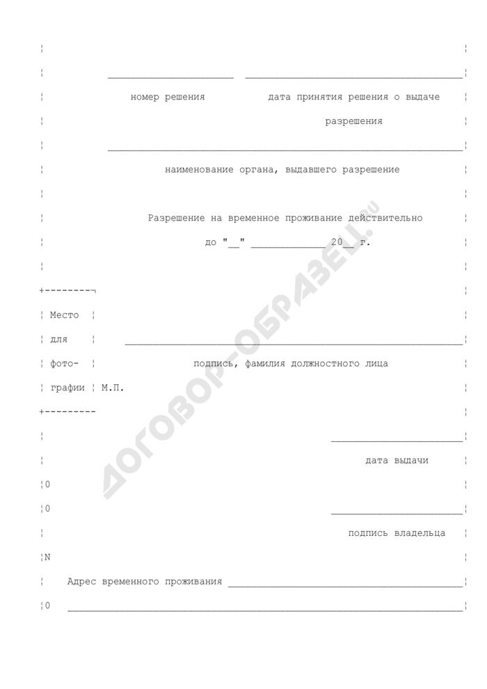 Образец бланка разрешения на временное проживание, выдаваемого Федеральной миграционной службой лицу без гражданства. Страница 2
