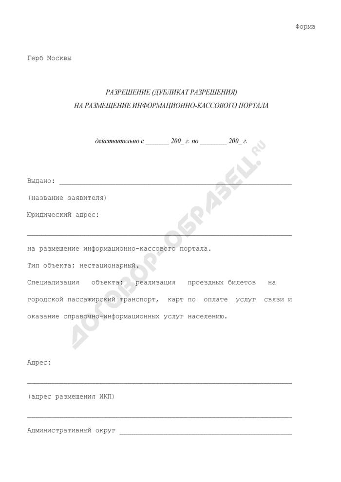 Разрешение (дубликат разрешения) выдаваемое департаментом транспорта и связи города Москвы на размещение информационно-кассового портала. Страница 1