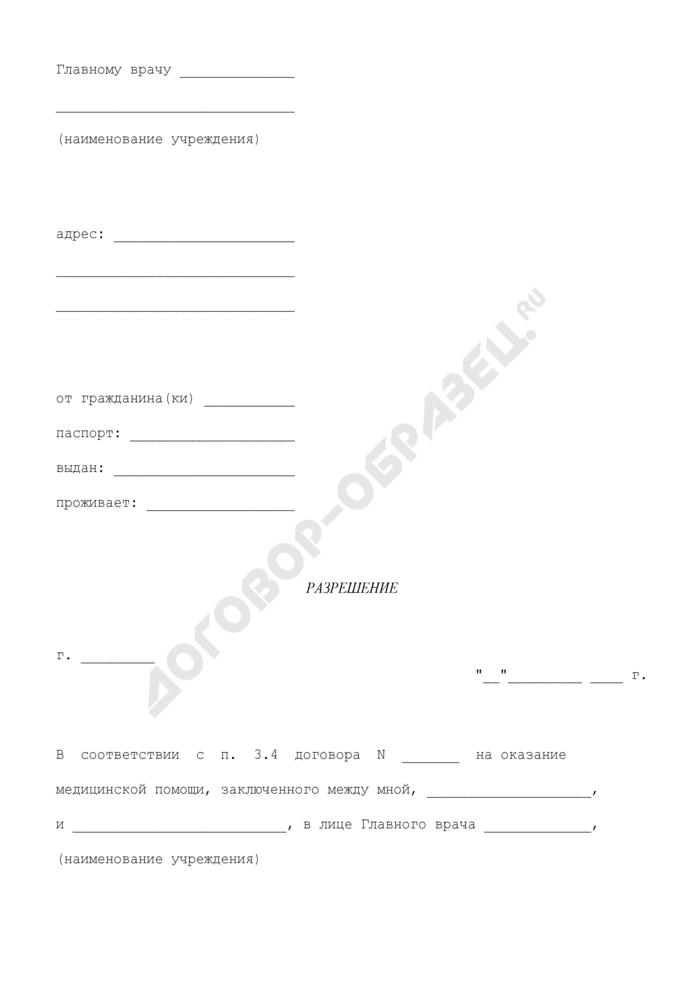 Разрешение гражданина(ки) на увеличение объема медицинской помощи, оказываемой ему(ей) по договору о предоставлении медицинской помощи. Страница 1