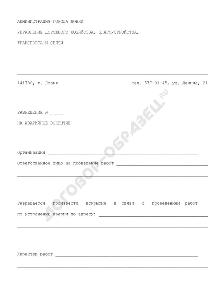 Разрешение на аварийное вскрытие в связи с проведением работ по устранению аварии на территории города Лобни Московской области. Страница 1