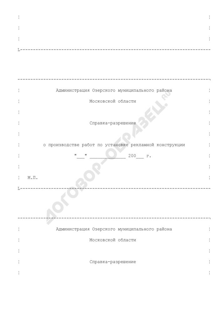 Бланк разрешения на установку рекламной конструкции на территории Озерского муниципального района Московской области. Страница 3