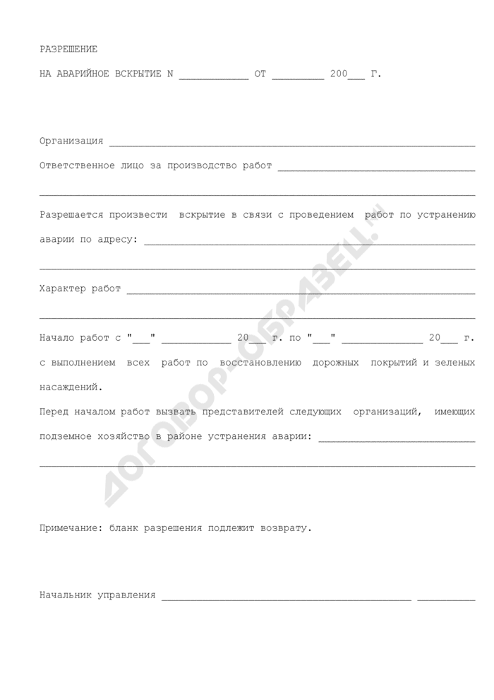 Разрешение на аварийное вскрытие в связи с проведением работ по устранению аварии на территории городского поселения Озеры Московской области. Страница 1