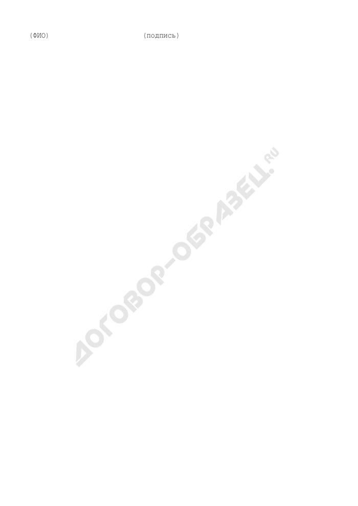 Разрешение на аварийное вскрытие в связи с проведением работ по устранению аварии на территории городского поселения Озеры Московской области. Страница 2