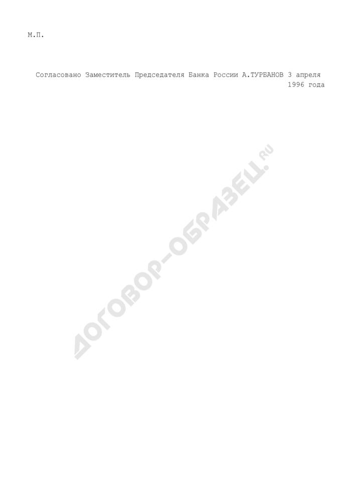 Разрешение на бартерную сделку с выполнением иностранным лицом встречного обязательства способом, не предусматривающим ввоза на таможенную территорию Российской Федерации товаров, работ, услуг, результатов интеллектуальной деятельности. Страница 3