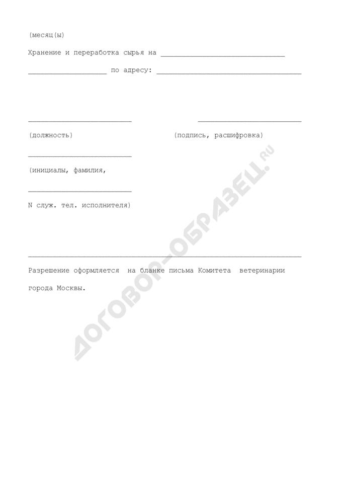 Разрешение на ввоз сырья животного происхождения (кожевенного, пушно-мехового, рогокопытного, шерсти, казеина технического и прочего) из города Москвы. Страница 2