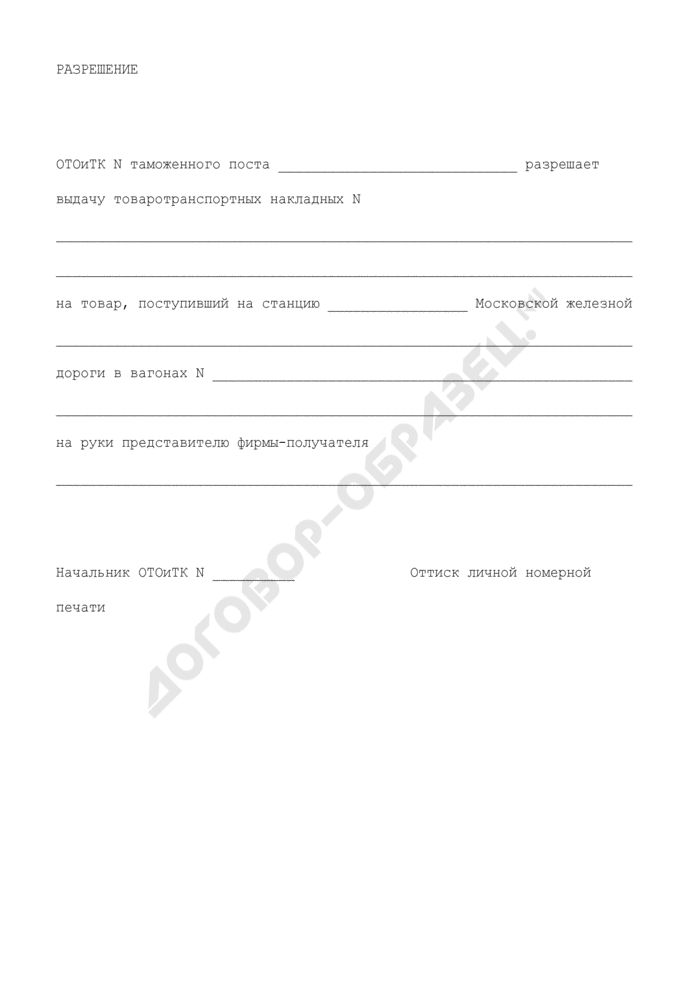 Разрешение на выдачу товаротранспортных накладных. Страница 1