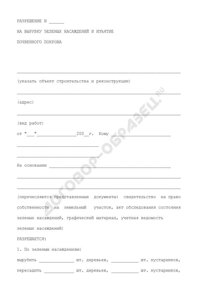 Разрешение на вырубку зеленых насаждений и изъятие почвенного покрова в Щелковском районе Московской области. Страница 1