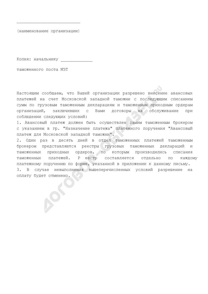Разрешение на внесение авансовых платежей на счет таможни с последующим списанием сумм по грузовым таможенным декларациям и таможенным приходным ордерам с обслуживающих организаций. Страница 1