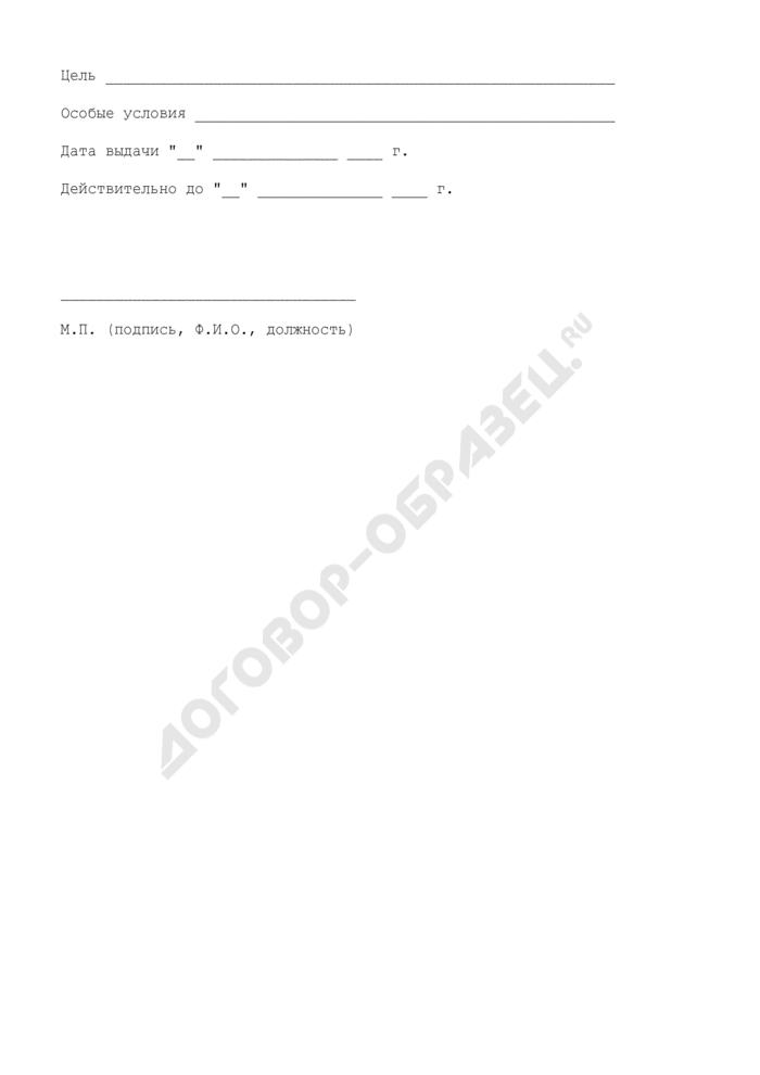 Разрешение на вывоз за пределы Российской Федерации и ввоз на ее территорию зоологических коллекций, их частей и отдельных экспонатов. Страница 2