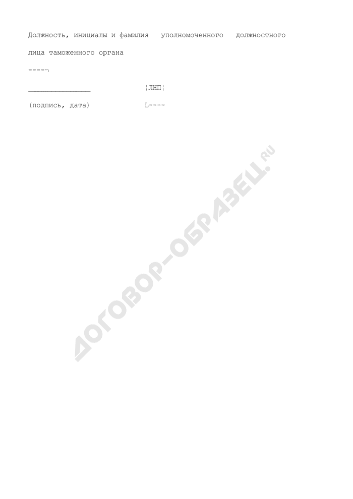 Разрешение на выдачу со склада временного хранения товаров, декларируемых в электронной форме. Страница 2