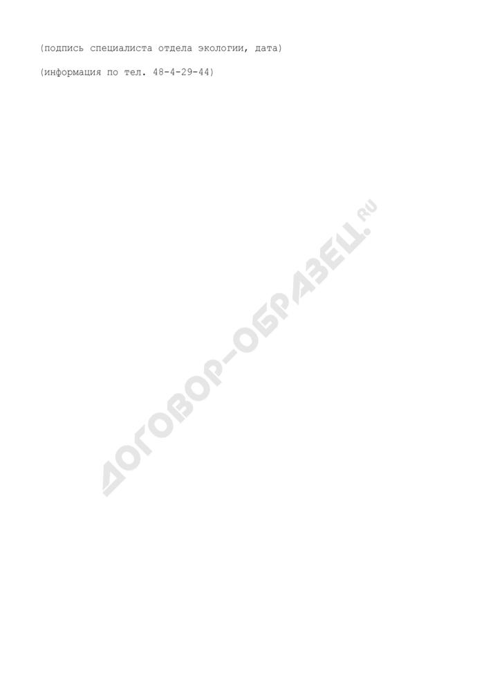 Разрешение на вырубку зеленых насаждений на территории города Жуковский Московской области. Страница 3