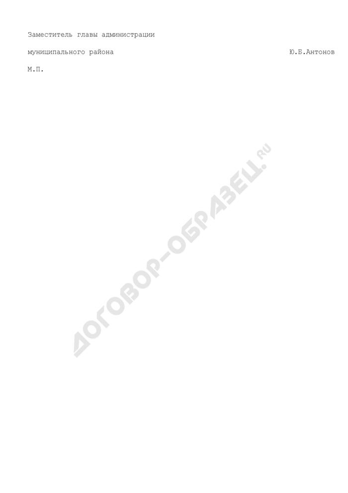 Разрешение на вырубку деревьев и кустарников, произрастающих на территории Сергиево-Посадского муниципального района. Страница 2
