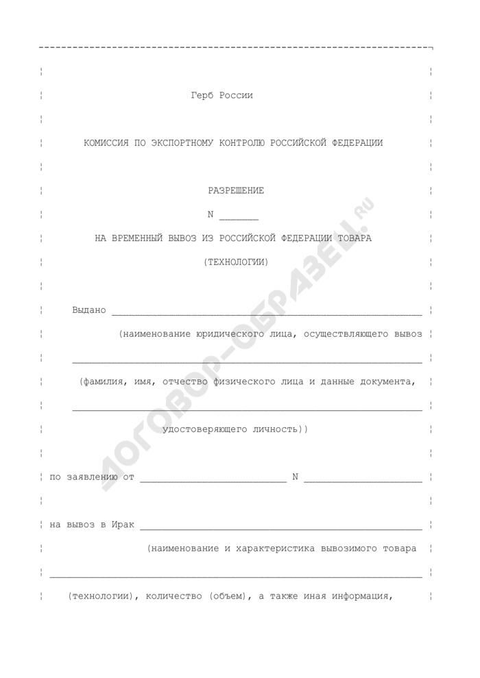 Разрешение на временный вывоз из Российской Федерации товара (технологии). Страница 1