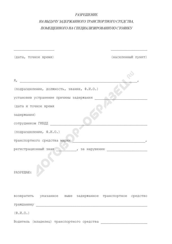 Разрешение на выдачу задержанного транспортного средства, помещенного на специализированную стоянку. Страница 1