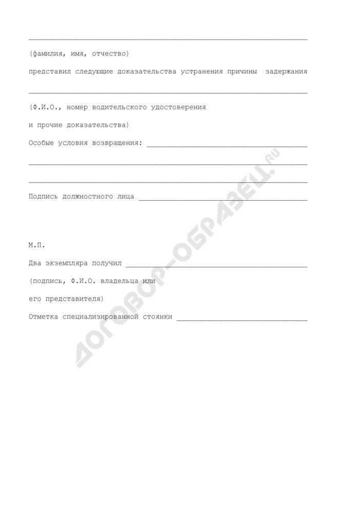 Разрешение на выдачу задержанного транспортного средства, помещенного на специализированную стоянку. Страница 2