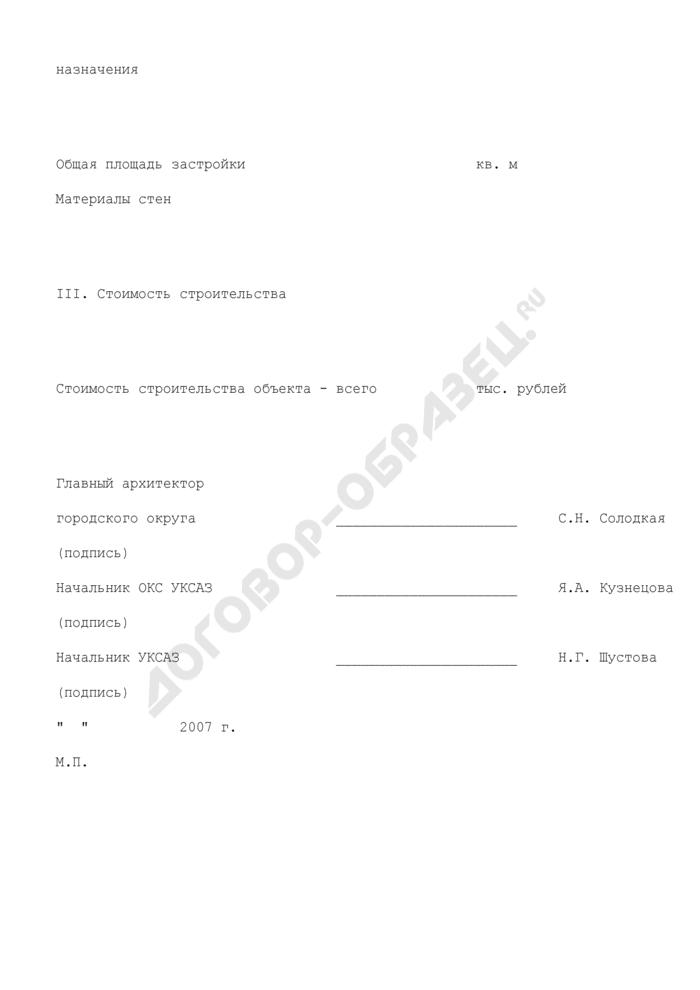 Разрешение на ввод в эксплуатацию объекта индивидуального жилищного строительства, расположенного в границах городского округа Лосино-Петровский Московской области. Страница 3