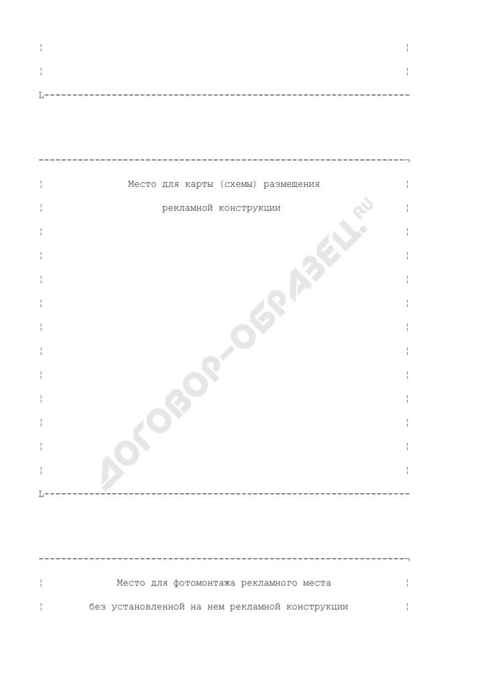 Бланк разрешения на установку рекламной конструкции на территории городского округа Фрязино Московской области. Страница 3