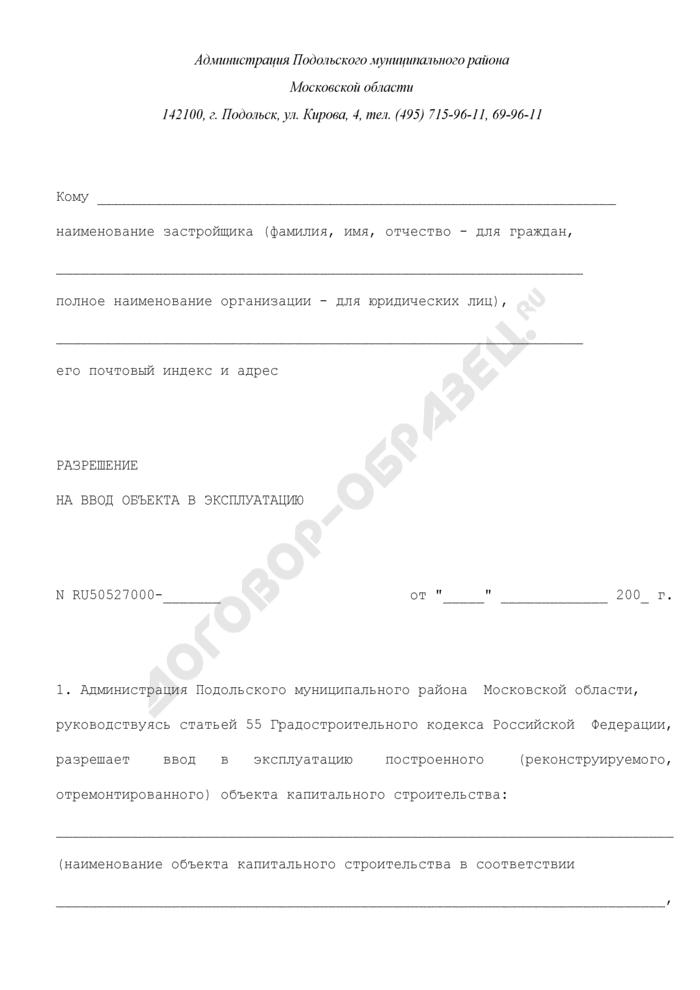 Разрешение на ввод объекта в эксплуатацию на территории Подольского муниципального района Московской области. Страница 1