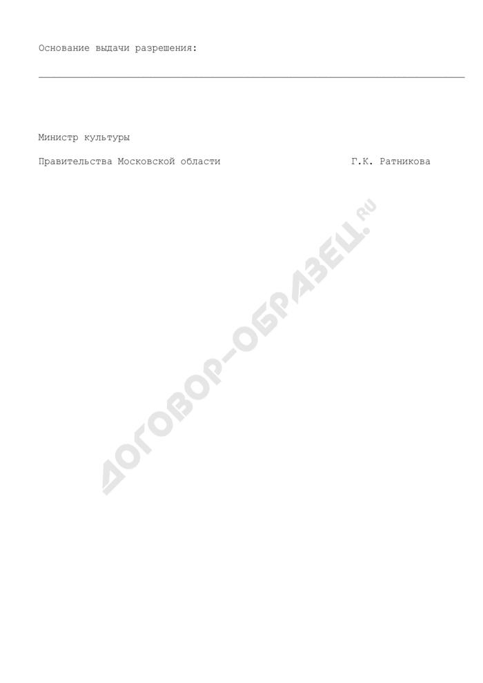 Разрешение на возобновление работ по устранению нарушений требований сохранения, использования, популяризации и государственной охраны объектов культурного наследия Московской области. Страница 2