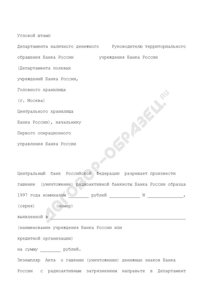 Разрешение на гашение или уничтожение денежных знаков Банка России с радиоактивным загрязнением. Страница 1