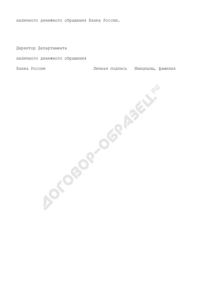 Разрешение на гашение или уничтожение денежных знаков Банка России с радиоактивным загрязнением. Страница 2
