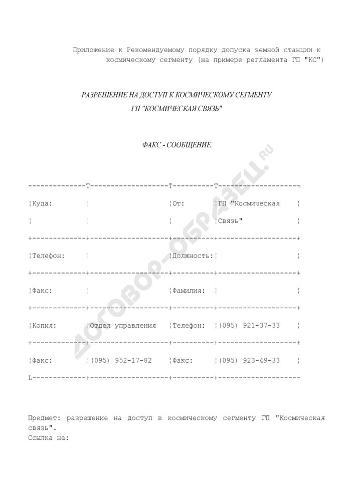 """Разрешение на доступ к космическому сегменту ГП """"Космическая связь. Страница 1"""