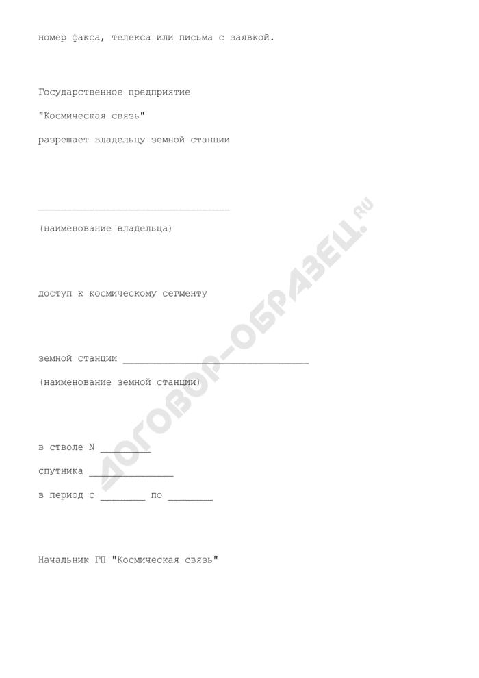 """Разрешение на доступ к космическому сегменту ГП """"Космическая связь. Страница 2"""