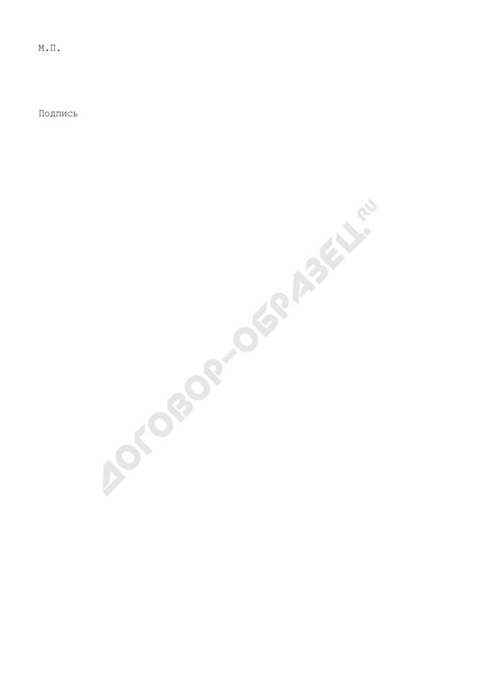 """Разрешение на доступ к космическому сегменту ГП """"Космическая связь. Страница 3"""