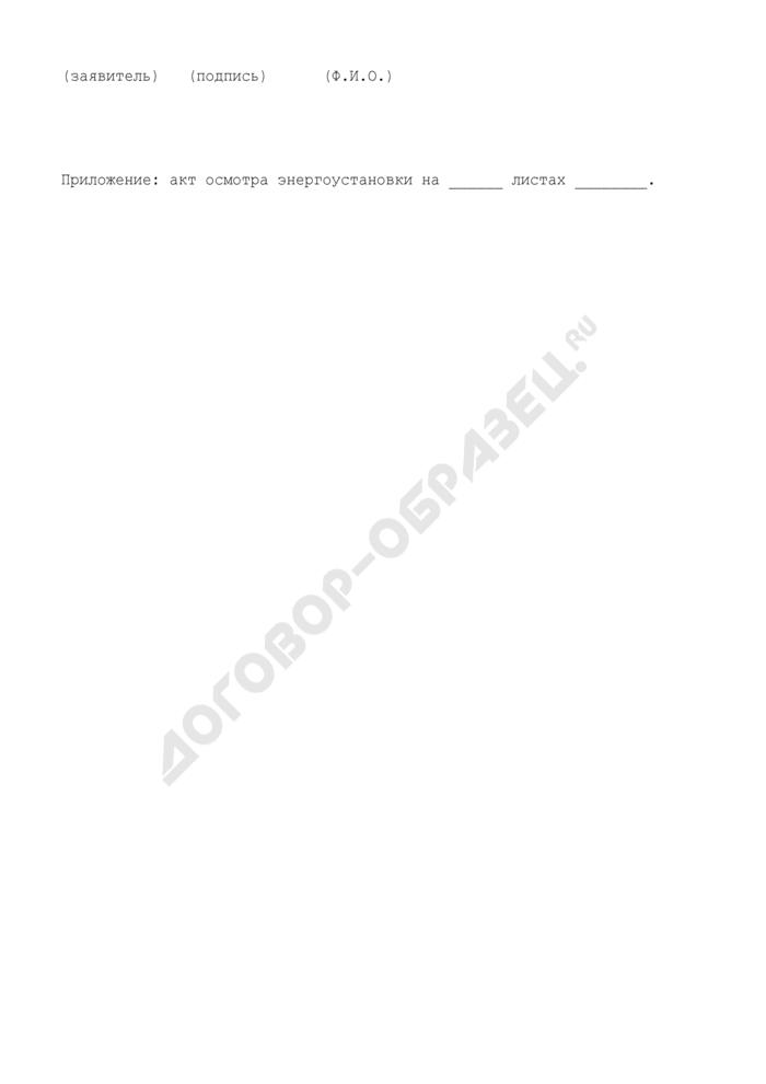Разрешение на допуск в эксплуатацию энергоустановки (образец). Страница 3