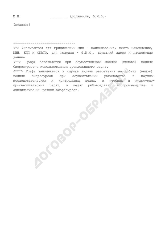 Разрешение на добычу (вылов) водных биологических ресурсов. Форма N р-1. Страница 3