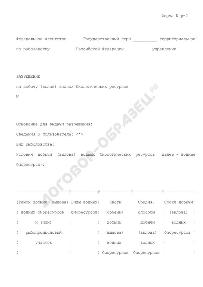 Разрешение на добычу (вылов) водных биологических ресурсов. Форма N р-2. Страница 1