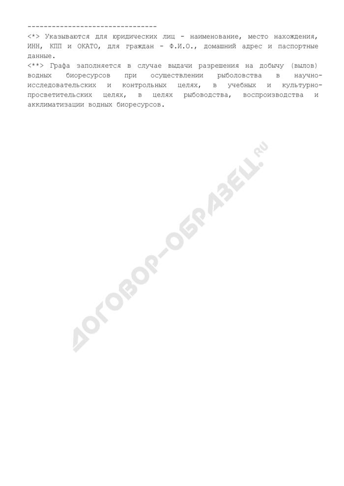 Разрешение на добычу (вылов) водных биологических ресурсов. Форма N р-2. Страница 3
