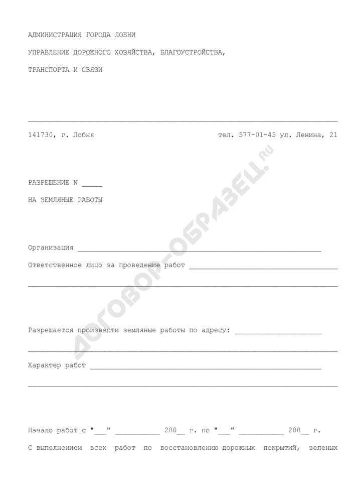 Разрешение на земляные работы на территории города Лобни Московской области. Страница 1