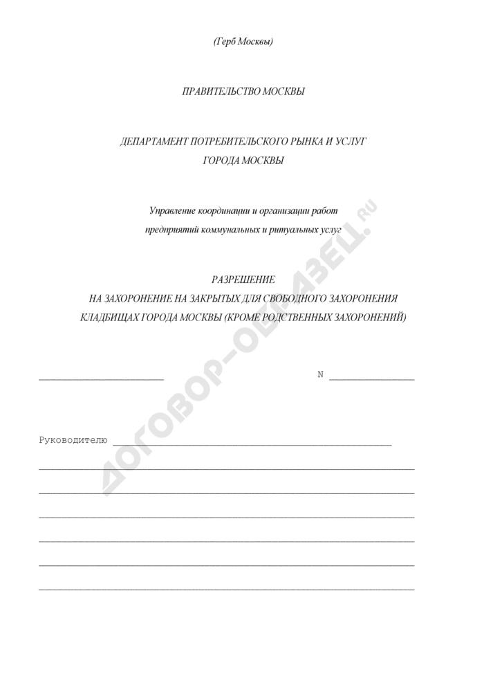 Разрешение на захоронение на закрытых для свободного захоронения кладбищах города Москвы (кроме родственных захоронений). Страница 1