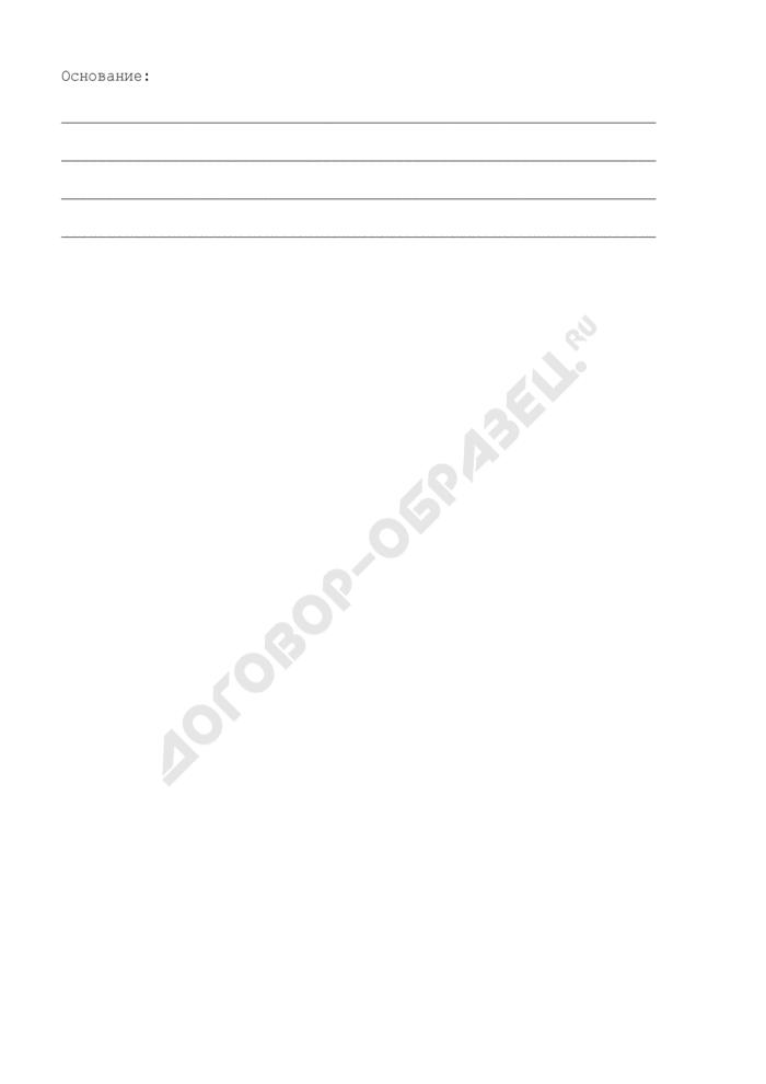 Разрешение на захоронение на закрытых для свободного захоронения кладбищах города Москвы (кроме родственных захоронений). Страница 2