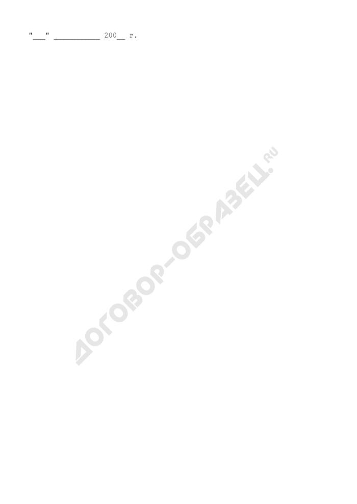 Разрешение на земляные работы на территории городского поселения Зарайск Зарайского района Московской области. Страница 2