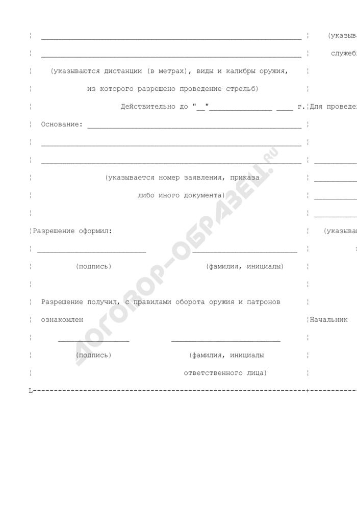 Разрешение на использование оружия на стрелковом объекте (для юридических лиц). Страница 2