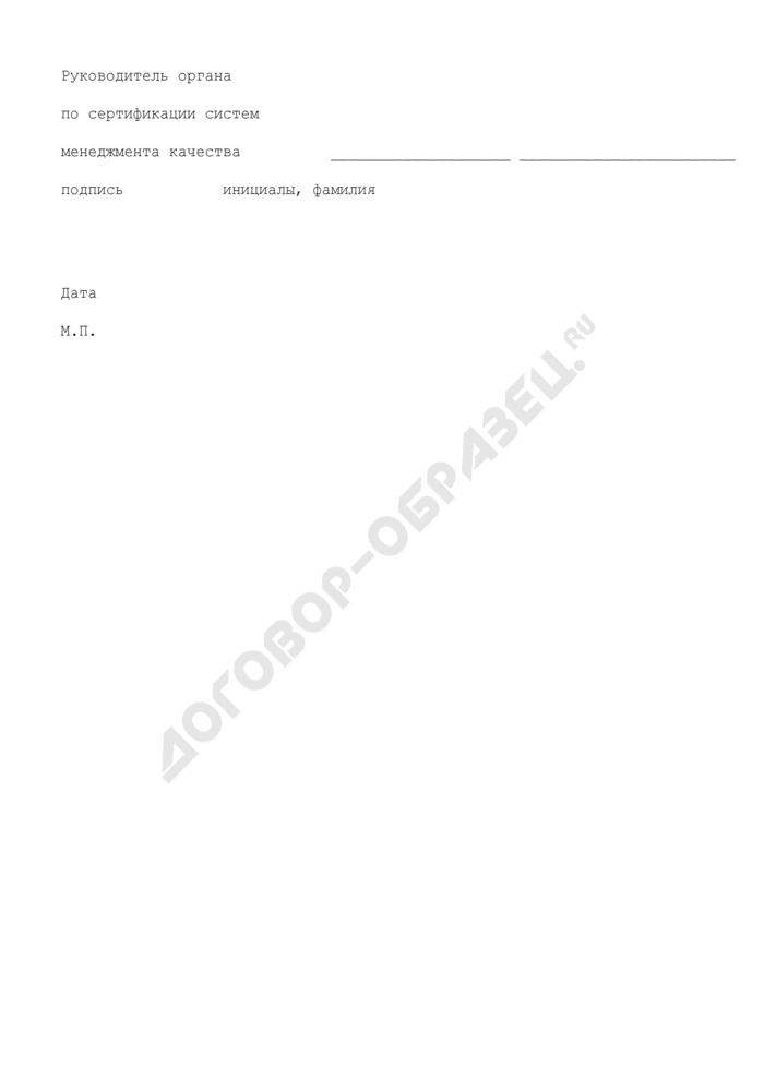 Разрешение на использование знака соответствия системы менеджмента качества (обязательная форма). Страница 2