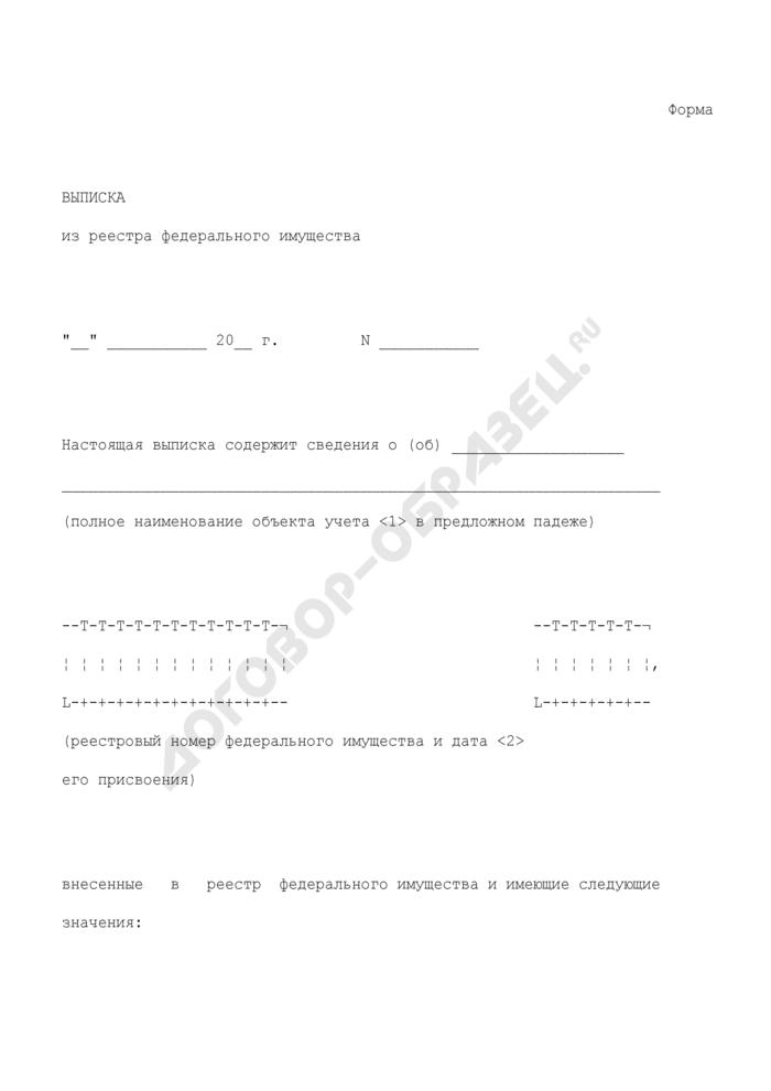 Выписка из реестра федерального имущества. Страница 1