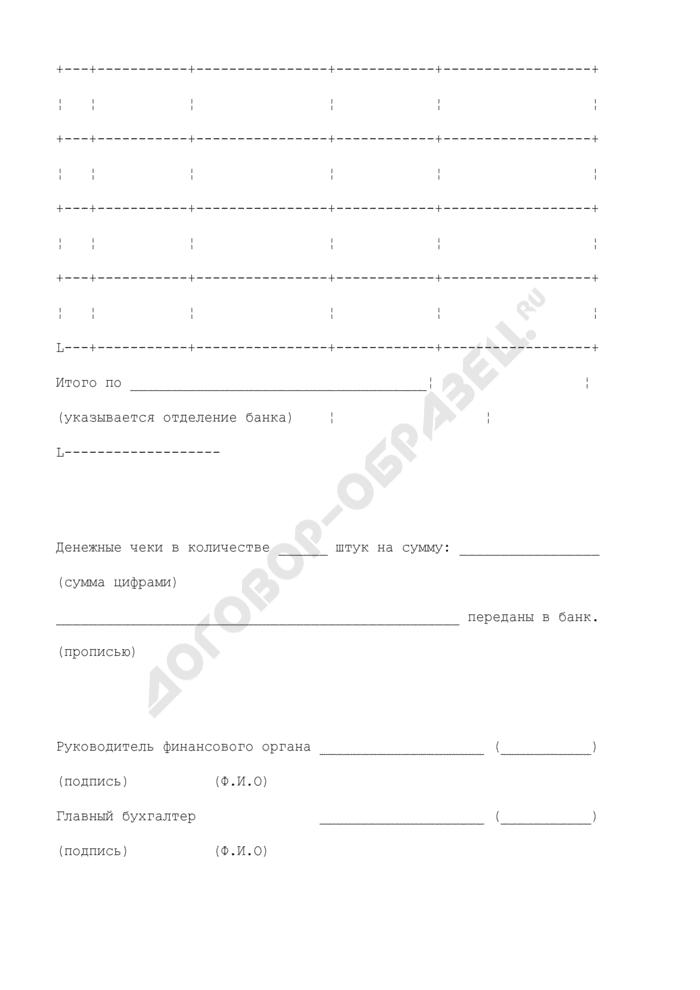 Реестр денежных чеков, подлежащих оплате со счета получателя средств бюджета города Москвы. Страница 2